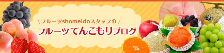 フルーツShomeido スタッフのフルーツてんこもりブログ